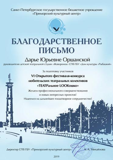 Orshanskoy.jpg