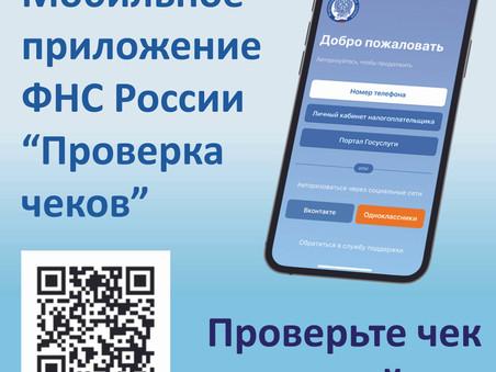 Мобильное приложение ФНС России