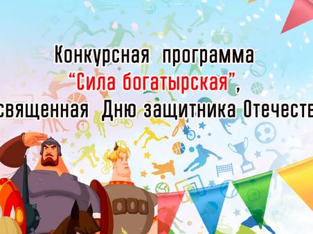 14.02. - «Сила богатырская»