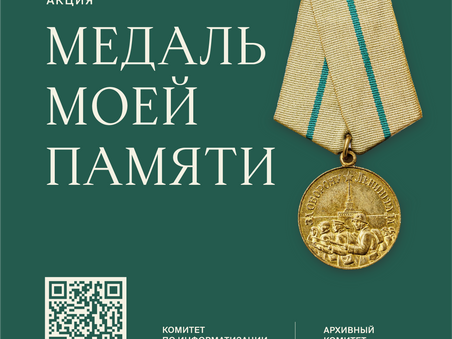 Акция по сбору историй  о защитниках блокадного Ленинграда  «Медаль моей памяти»