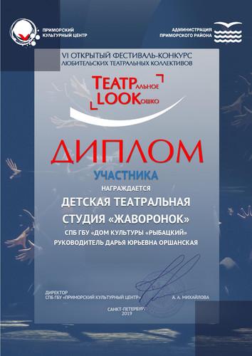 6_DETSKAYa_TEATRAL_NAYa_STUDIYa_ZhAVORON
