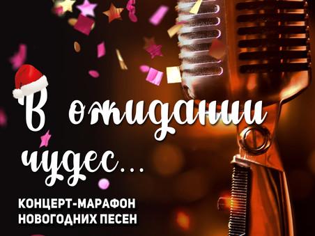 "Онлайн концерт-марафон новогодних песен ""В ожидании чудес""!"