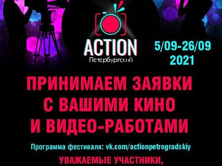Фестиваль для молодёжи «Action Петербургский» (2021)
