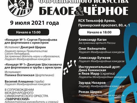 Большой концерт мастеров фортепианного искусства«Белое и Чёрное»