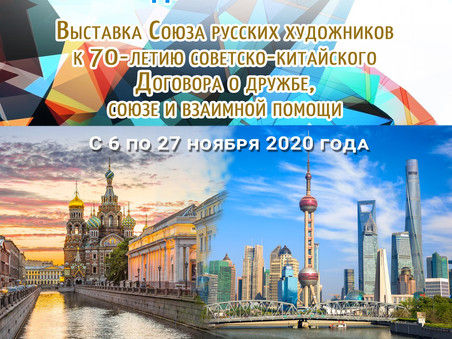 «Санкт-Петербург-Шанхай. Города побратимы»