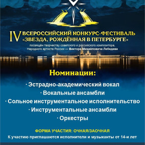 IV Всероссийский  конкурс-фестиваль «Звезда, рождённая в Петербурге».