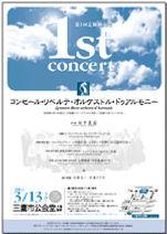 concert2004_tirasi.jpg