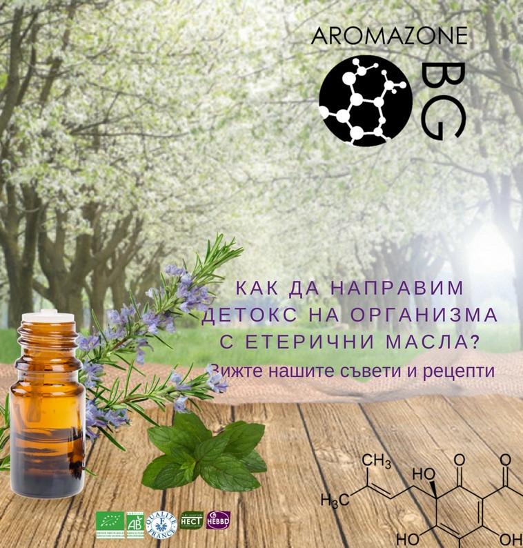 Чисти етерични масла, с доказан произход и качество