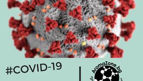 COVID-19 - етеричните масла и коронавирус, КАК и ЗАЩО?