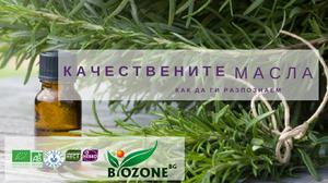 качествени етерични масла