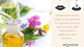 Знаем ли как да използваме етеричните масла?