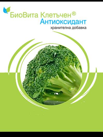 BioVita - Клетъчен антиоксидант БРОКОВИТ - хранителна добавка