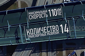 западный скоростной диаметр санкт-петербург