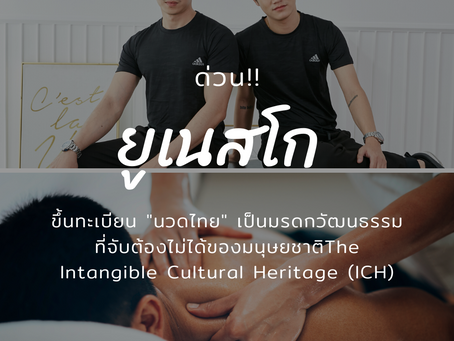 ด่วน !! ยูเนสโก ขึ้นทะเบียน นวดไทย เป็นมรดกวัฒนธรรมที่จับต้องไม่ได้ของมนุษยชาติ