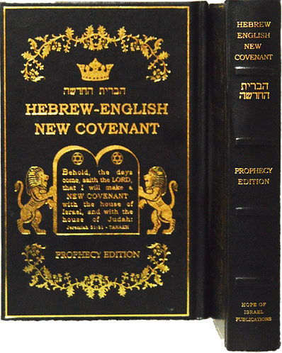 Hebrew/English New Covenant