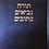 Thumbnail: Hebrew & Greek Bible