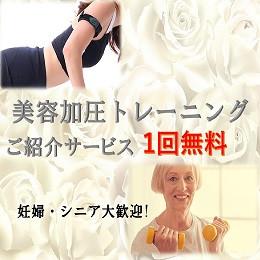 美容加圧トレーニング初回お試し割引キャンペーン