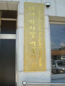 Museo Internacional Macsabal