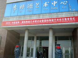 Centro Cultural Li Zi Yuan.