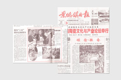 Periódico Jingdezhen Daily
