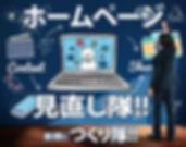 ホームページ見直し隊 メディック 新橋