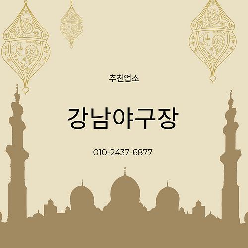 강남야구장 (9).png