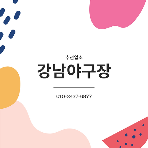 강남야구장 (7).png