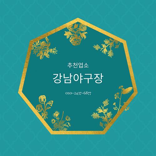 강남야구장 (1).png