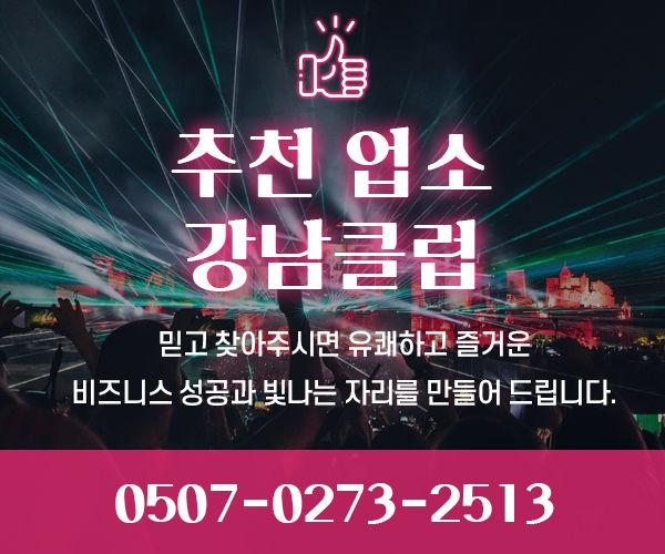 강남역클럽.jpg