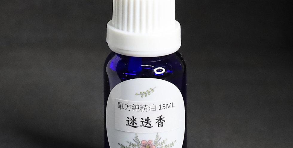 迷迭香精油(15ML)