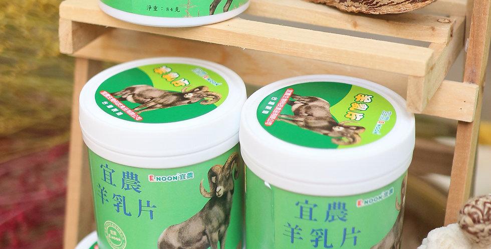宜農羊乳片