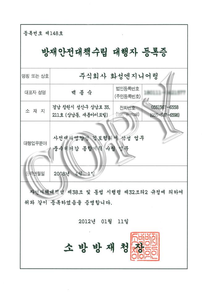 방재안전대책수립대행자 등록증 (사전재해,풍수해)