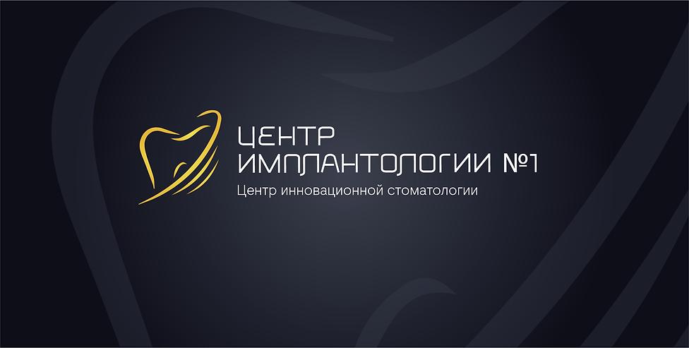центр имплант 1_логотип_итог-03.png