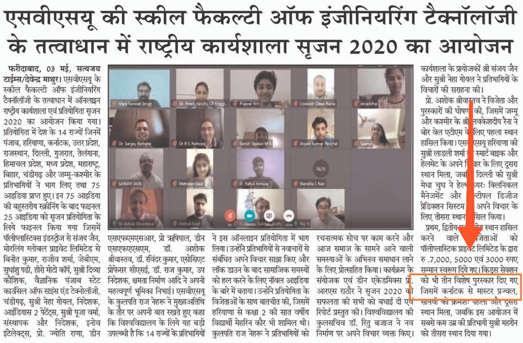News paper clip of Srijan 2020 which has my name and photo published as a winner in Junior category