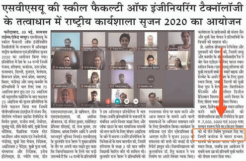 News paper clip on Srijan 2020