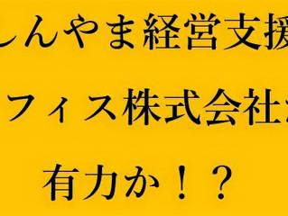 法成② 会社名
