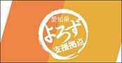 愛知県よろず支援拠点