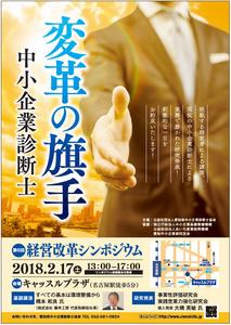 第6回経営改革シンポジウム(表面)中小企業診断士 新山 寛晃