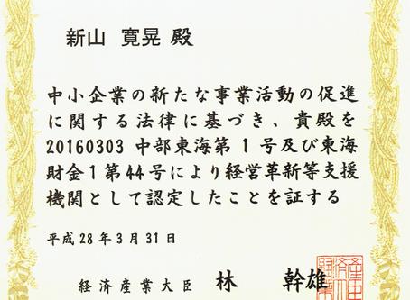 認定支援機関に登録されました!祝!