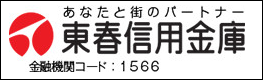 東春信用金庫 .PNG