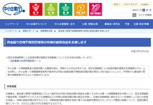 中小企業庁 早期経営改善計画策定スキーム