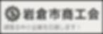 岩倉市商工会