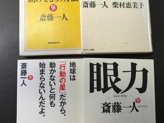 斎藤 一人さんの本、ぜひ読んで下さい!