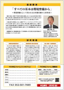 第6回経営改革シンポジウム(裏面)中小企業診断士 新山 寛晃