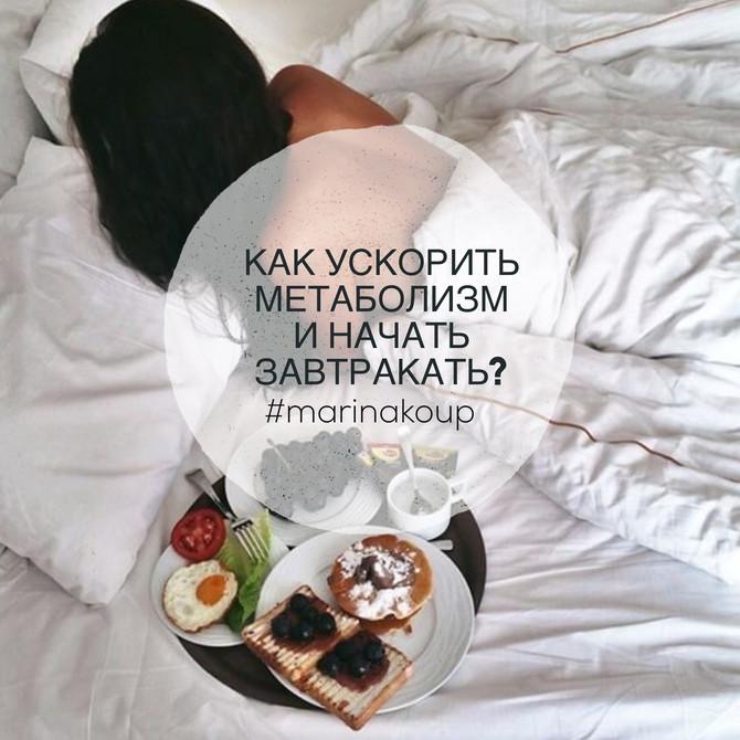 Как ускорить метаболизм и начать завтракать?