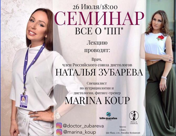Совместный семинар Marina Koup и Натальи Зубаревой