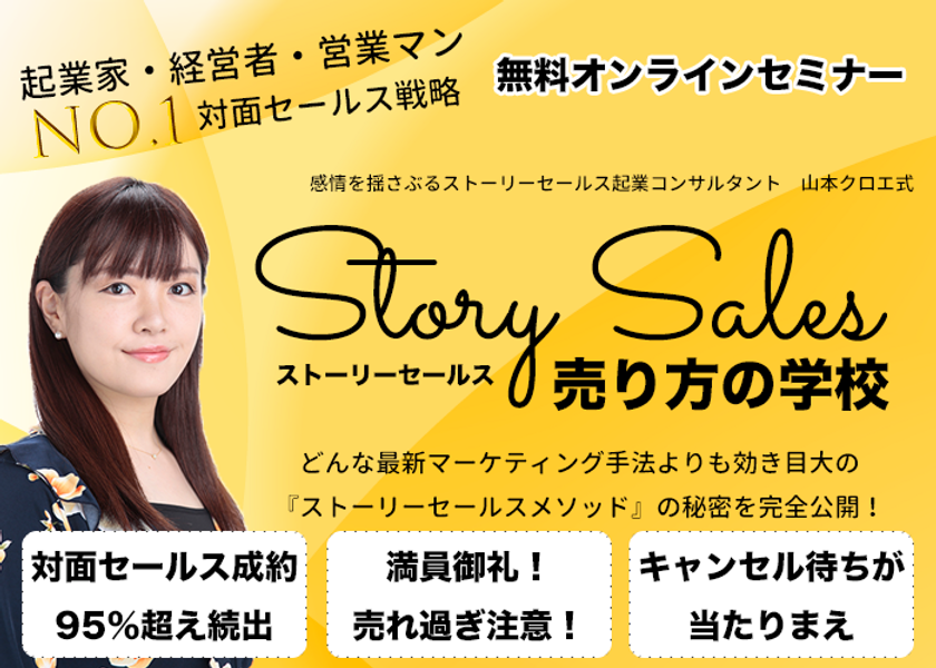 storysales.png