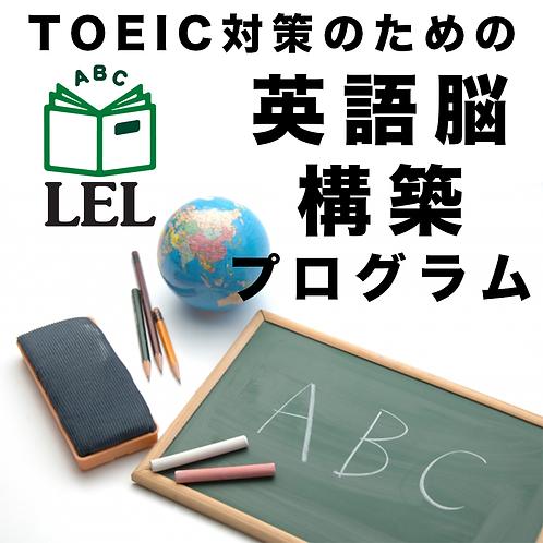 3ヶ月完結!TOEIC対策のための【英語脳構築プログラム】