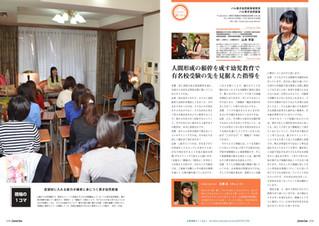 COMPANY TANK 5月号でパル英才幼児教室が紹介されました!