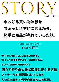 story.jpg